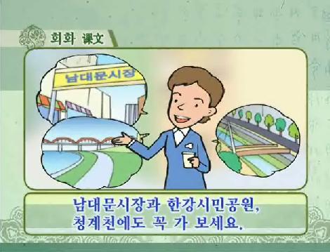 面向女人结婚移民的韩国语